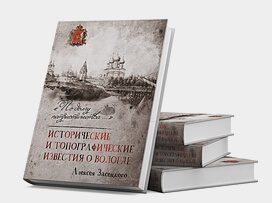 Переиздание первой книги  про Вологду